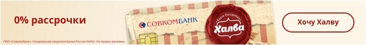 Кредитные карты банков в Брянске